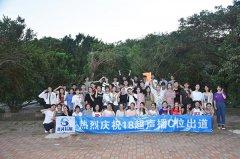 中山电子科技大学拓展训练