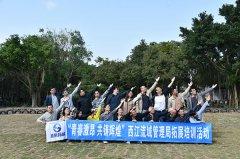 中山西江流域管理局拓展训练活动