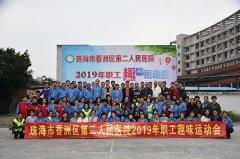 珠海香洲区第二人民医院趣味运动