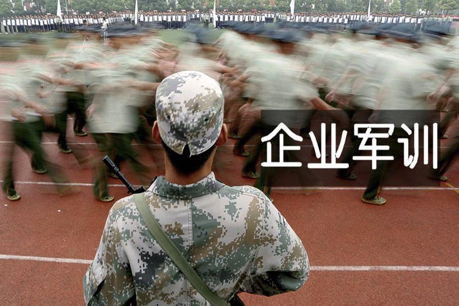 中山军训公司,中山军训训练