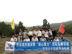 中国人保珠海分公司户外拓展训练