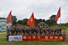 中国铁塔集团新员工拓展训练团建