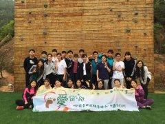 澳门青年志愿者协会拓展训练团建