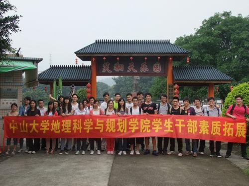 中山大学地理科学与规划学院学生干部素质拓展活动在广州笑翻天乐园举行