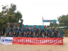 中国人寿珠海分公司团队拓展训练