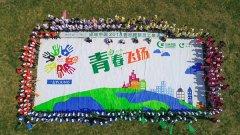绿城中国2018年中山拓展训练活动