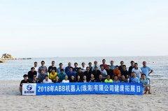 ABB机器人2018年中山沙滩拓展训练