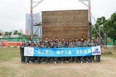 广东漫游国际旅行社拓展训练团建