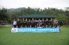 珠海美东团队拓展训练团建活动